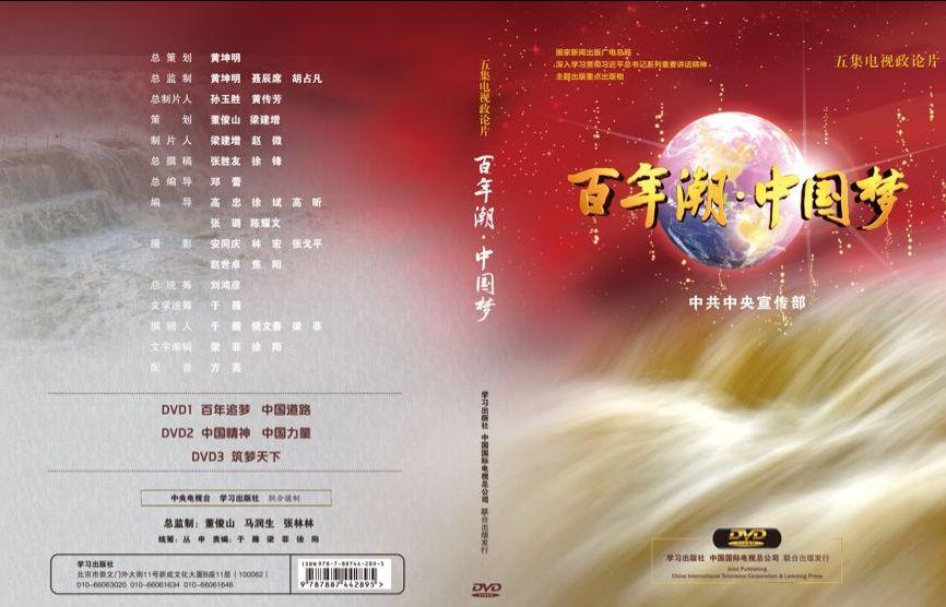 > 党政图书 > 《百年潮中国梦》
