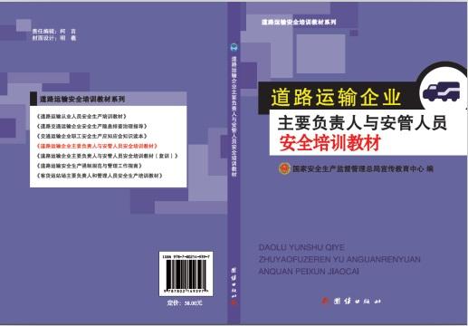 道路危险货物运输企业安全生产管理工作规范.doc12